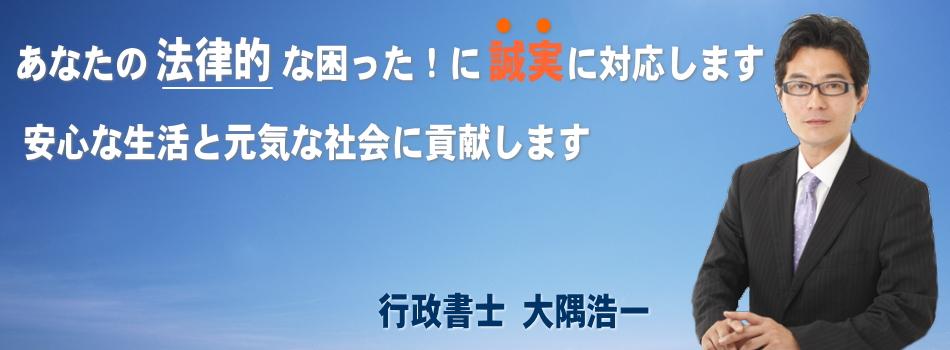 名古屋の行政書士 会社設立や遺言相続などおまかせ下さい